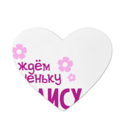 Ждем доченьку Василису