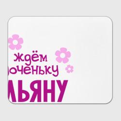 Ждем доченьку Ульяну