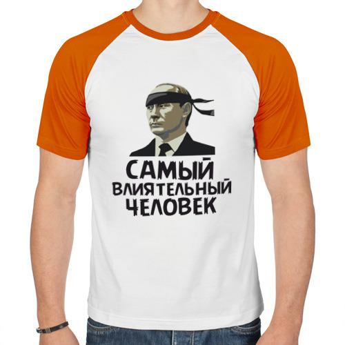 Мужская футболка реглан  Фото 01, Самый влиятельный человек