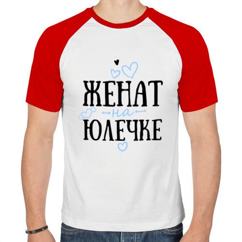 Мужская футболка реглан  Фото 01, Женат на Юлечке