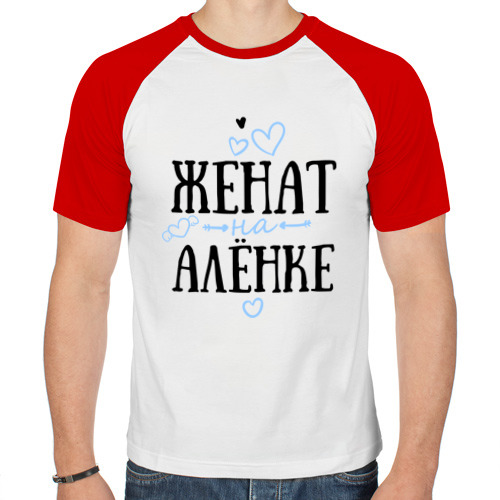 Мужская футболка реглан  Фото 01, Женат на Алёнке