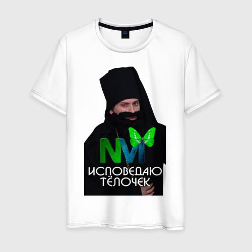 Мужская футболка хлопок Исповедаю тёлочек 2