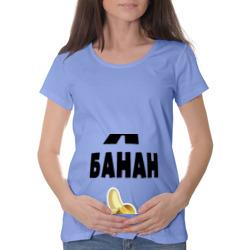 Я-банан