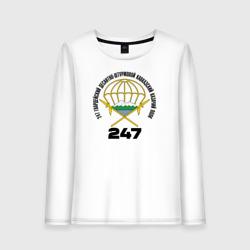 247 гв. ДШП