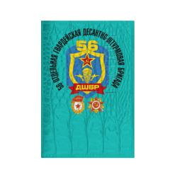 56 гв. ДШБр