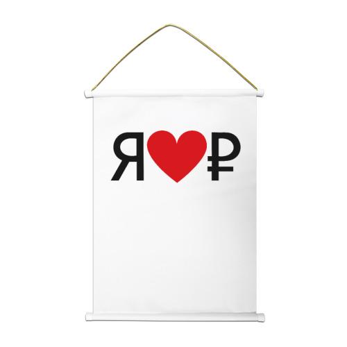 Тканевый плакат Я люблю рубль