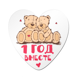 Один год вместе - интернет магазин Futbolkaa.ru