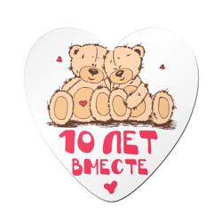 Десять лет вместе - интернет магазин Futbolkaa.ru