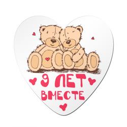 Девять лет вместе - интернет магазин Futbolkaa.ru