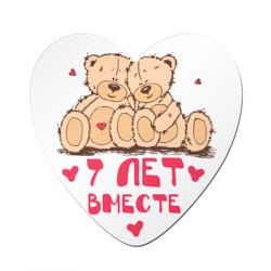 Семь лет вместе - интернет магазин Futbolkaa.ru