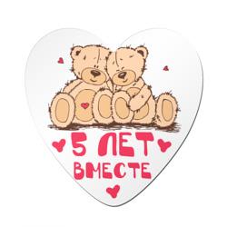 Пять лет вместе - интернет магазин Futbolkaa.ru