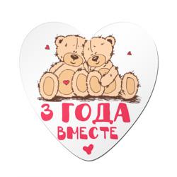 Три года вместе - интернет магазин Futbolkaa.ru