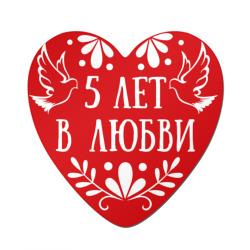 Пять лет в любви - интернет магазин Futbolkaa.ru