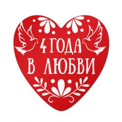 Четыре года в любви - интернет магазин Futbolkaa.ru