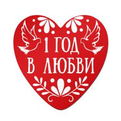 Год в любви - интернет магазин Futbolkaa.ru