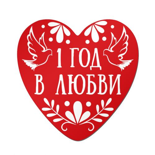 Год в любви
