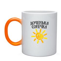 Доченька Соня - интернет магазин Futbolkaa.ru