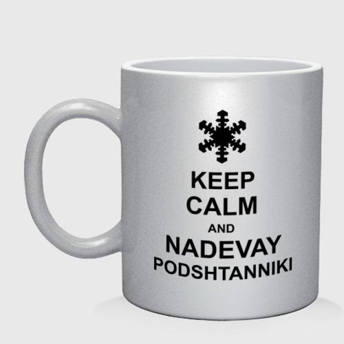 Keep calm and nadevai podshtanniki