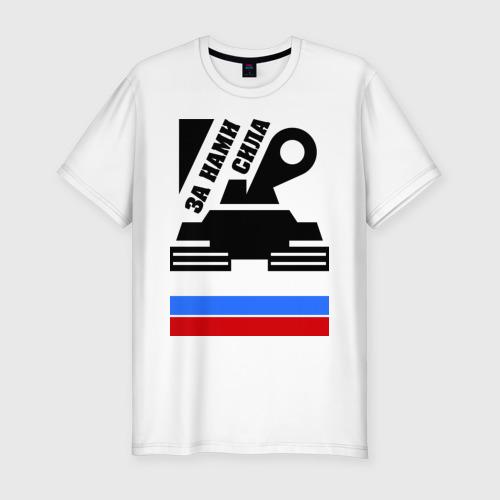 За нами сила (Россия)