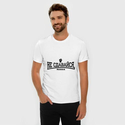 Мужская футболка премиум  Фото 03, Не сдавайся