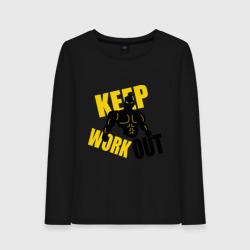 Keep workout (тренируйся)