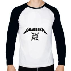Metallica (Железяка)