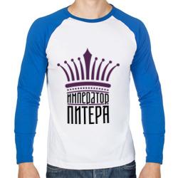 Император Питера