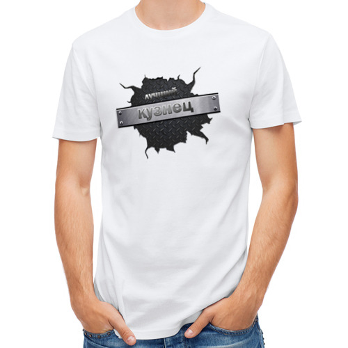 Мужская футболка полусинтетическая  Фото 01, лучший кузнец