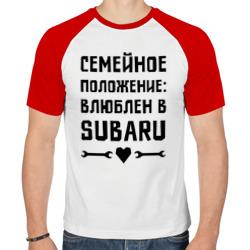 Влюблен в Субару