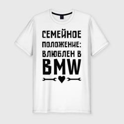 Влюблен в БМВ