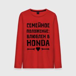Влюблен в Хонда