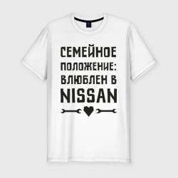 Влюблен в Ниссан
