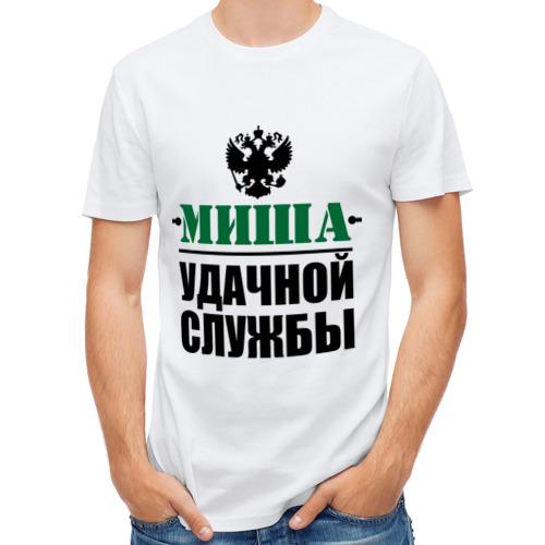 Мужская футболка полусинтетическая  Фото 01, Удачной службы