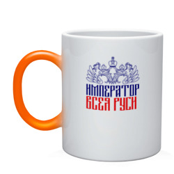 Император всея Руси