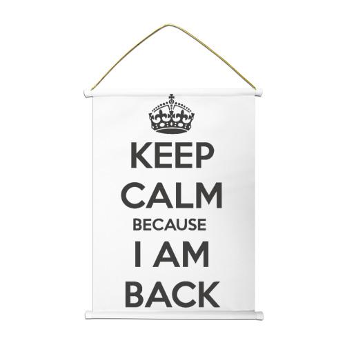 Тканевый плакат keep-calm