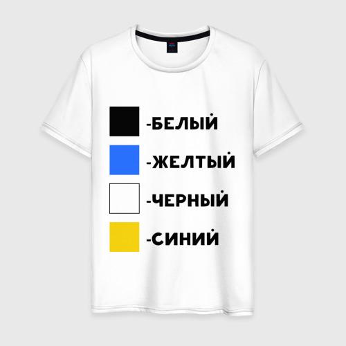 Мужская футболка хлопок Восприятие цветов