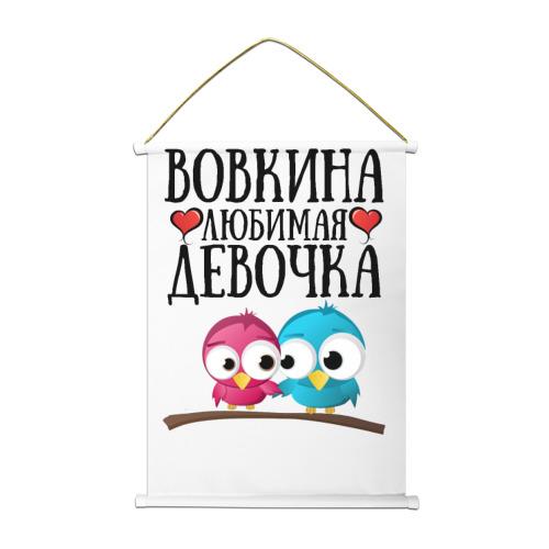 Тканевый плакат Вовкина любимая девочка