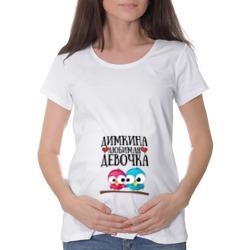 Димкина любимая девочка