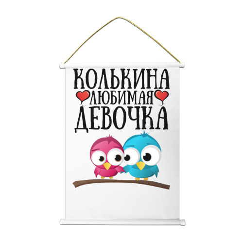Тканевый плакат Колькина любимая девочка