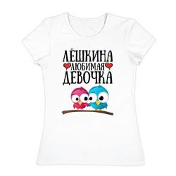 Лёшкина любимая девочка - интернет магазин Futbolkaa.ru