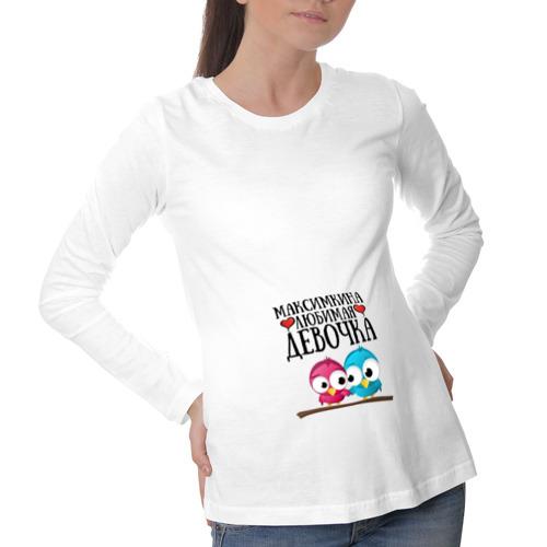 Лонгслив для беременных хлопок  Фото 01, Максимкина любимая девочка