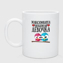 Максимкина любимая девочка