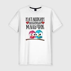 Наташкин любимый мальчик