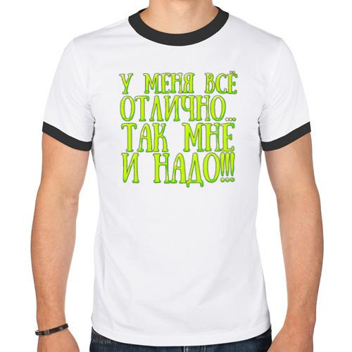 Мужская футболка рингер  Фото 01, Так мне и надо!