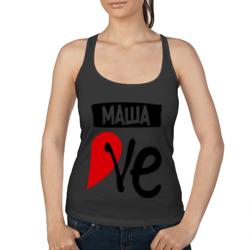 Маша Love