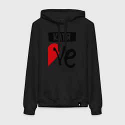 Катя Love