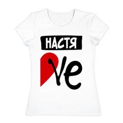 Настя Love