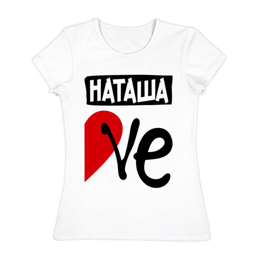 Наташа Love