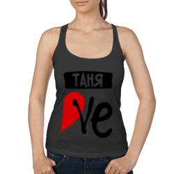 Таня Love