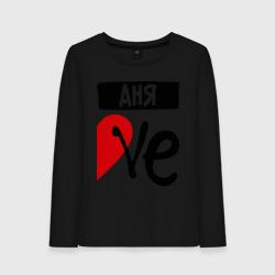 Аня Love